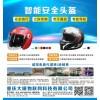 智能头盔,蓝牙头盔,摄像头盔,定位头盔