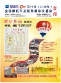 原《电摩与配件》第79届杭州全摩会会刊图文版,敬请阅览! (47)