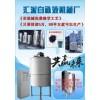 专业生产自补液溶胶机、自补液专用灌装机、自补液生产线