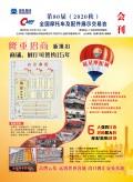 2020年第80届(2020年秋)全国摩托车及配件展示交易会 会刊 电子版