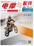 2020.11月《摩托车/电动车与配件》杂志,欢迎大家阅读 (84)