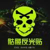 广东省揭阳市铁骑摩托车配件贸易有限公司-轮毂贴