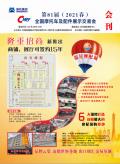 第81届(2021年春)杭州全国摩托车及配件展示交易会会刊 (116)